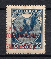1922 250R, RSFSR, Russia (SHIFTED Overprint, Print Error)