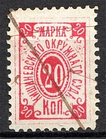 1883 Kishinev Chisinau Moldova District Court 20 Kop (Cancelled)