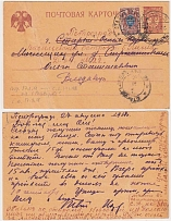 1918 The Civil War. RSFSR. Postcard. Repeatedly used the mailpiece. Petrograd -