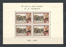 1955 USSR 50th Anniversary of the Death of Savitsky Block Sheet