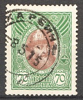 1913 Russia Romanovs Cancellation Harbin