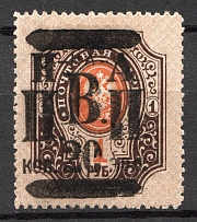 1921 20k on 1R Nikolaevsk-on-Amur Priamur Provisional Government (Not in Catalog, Signed, MNH)