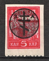 1919 Russia West Army Civil War 5 Kap (Offset of Image)