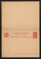 1931 Georgian language USSR Standard Postal Stationery Postcard With a paid answer, Mint