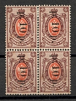 1919 10R Goverment of Chita, Ataman Semenov, Russia Civil War (Block of Four, CV $180)