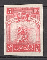 1920 Persian Post Civil War 5 ШАЙ (Imperforated, MNH)
