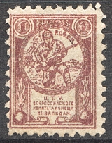 1923 Russia All-Russian Help Invalids Committee 1 Rub