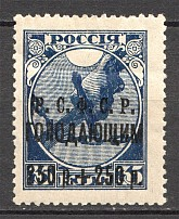 1923 RSFSR Charity Semi-postal Issue (Overprint Error)