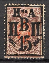 1921 15k on 70k Nikolaevsk-on-Amur Priamur Provisional Government (Only 50 issued, CV $1,000)