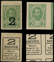Imperial Russia, 1917, Romanov Dynasty money stamps, 4th issue, surcharge 2(k)