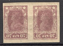 1922-23 RSFSR Pair 70 Rub (Offset, MNH)