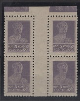 No. 43A, gater - quarter block, upper left stamp variety - 'death mask'.
