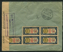 1916. A registered letter from Vitebsk to Bern (Switzerland). 5 non-postage stamps on the back. Censorship of Petrograd