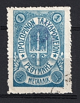 1899 1m Crete 2nd Definitive Issue, Russian Military Administration (BLUE Stamp, ROUND Postmark)