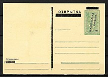 1945 Carpatho-Ukraine Postcard Card