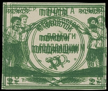 Rostov-on-Don Issue, 1922, 2t green, a single with triple impression