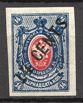 1910-17 Russia Offices in China 14 Cents (Imperforated)