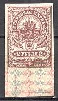 1905-17 Russia Stamp Duty 2 Rub (Imperforated, MNH)