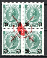 1917 Russia Bolshevists Propaganda Civil War 7 Kop (Inverted Overprint)