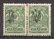 Chernigov Type 1 - 2 Kop, Ukraine Tridents Pair (Signed)