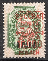 1921 Russia Wrangel Issue Offices in Turkey Civil War 10 Pa (`Ships` Issue)