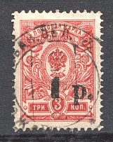 1918-20 Russia Kuban Civil War 1 Rub (Readable Postmark)