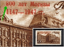 1947 50k 800th Anniversary of the Founding of Moscow, Soviet Union USSR (BROKEN `8` in `800`, Print Error, MNH)
