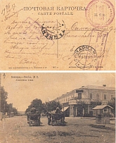 1917 Russian Empire. Postcard. Tashkent - Samarkand. Stamp - opened by military