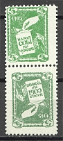 1945 Blomberg People in a Foreign Land Pair Tete-Beche (MNH)