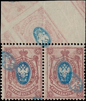 Imperial Russia 1917, 15k, double impression, one is albino on reverse, pair