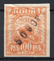 1918-22 Unidentified `5000 P` Local Issue Russia Civil War (MNH)