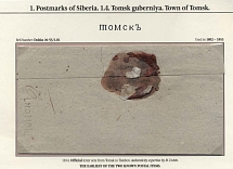 1814. Official letter from Tomsk to Tambov. A state-owned home-made letter was sent in 1814 from Tomsk (cancellation