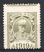 1919 Russia Civil War Generals Issue (Shifted Printing Error)