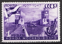 1947 Moscow-Volga Canal 1 Rub (Retouch over ship and Dot under `1`, CV $48, MNH)