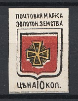 1890 Russia Zolotonosha Zemstvo 10 Kop Chuchin №5 (Shifted Background)