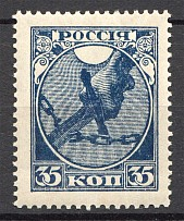 1918 RSFSR First Issue 35 Kop (Think `O`, MNH)