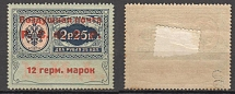 1922 RSFSR. Service Stamp. Airmail. Solovyev C1. Stamp with the red. overprints.