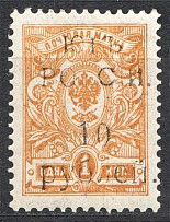 1920 Southern Russia (Overprint `10` instead `100`, Signed, CV $360)