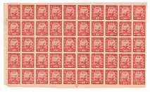 1922 RSFSR 1000 Rub Sheet (RRR, WITHOUT Separate Margin Line, MNH)