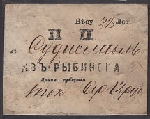 1868. Rare post package from Rybinsk. Five wax seals of the Rybinsk post office (for money correspondence) and the