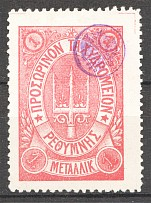 1899 Crete Russian Military Administration 1 M Rose