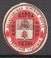 Russia Vesegonsk Zemstvo 5 Kop (Shifted Red)