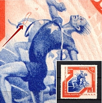 1935 1k International Spartacist Games at Moscow, Soviet Union USSR (`Hula Hoop`, Print Error)