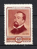 1952 25th Anniversary of the Death of Polenov, Soviet Union USSR (Dot after `1952`, Print Error, MNH)