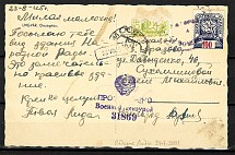1945 Carpatho-Ukraine Censored Cendor Postcard Card Uzhgorod - Urazovo