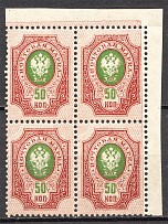 1908-17 Russia Block of Four 50 Kop (Shifted Background, CV $960, MNH)