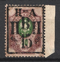 1921, 15k on 50k Nikolaevsk-on-Amur, Priamur Provisional Government (CV $200, Signed, Only 200 issued, MNH)