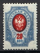 1908-17 Russia 20 Kop (Print Error, Double Printing Center)