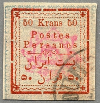1902, 50 kr., orange red and blue, used, large margins, very fresh and