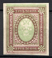 1917 Russia 3.5 Rub (Print Error, Shifted Green Color, Signed)